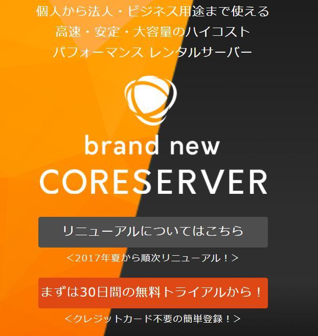 コアサーバーのホームページの画像