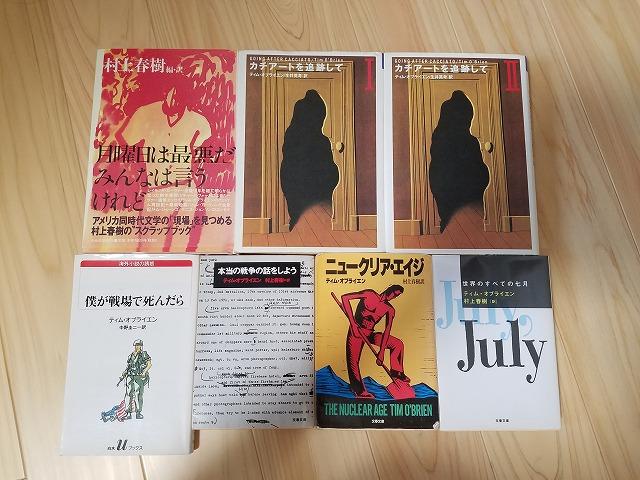 ティム・オブライエンの小説コレクション